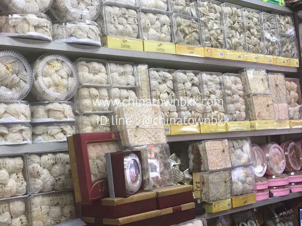 รังนก-ร้านขายยาจีนเป่ยจิน